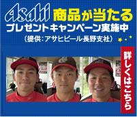 Asahi商品が当たるプレゼントキャンペーン実施中 提供:アサヒビール長野支社 詳しくはこちら