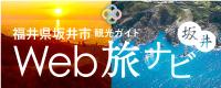 福井県坂井市観光ガイド Web旅ナビ