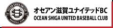 滋賀ユナイテッドベースボールクラブ