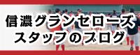 信州グランセローズスタッフブログ