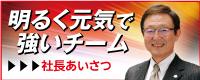 明るく元気で強いチーム_社長挨拶