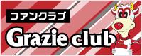 ファンクラブ Grazie club