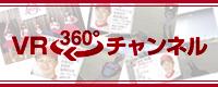 信濃グランセローズVRチャンネル