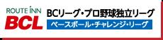 BCリーグ・プロ野球独立リーグ