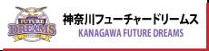 神奈川フューチャードリームス