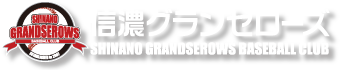 信濃グランセローズ Shinano Grandserows Baseball Club