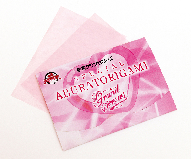 Aburatorishi